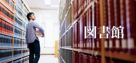 大学のあゆみ | 大学概要 | 大学案内 | 佛教大学