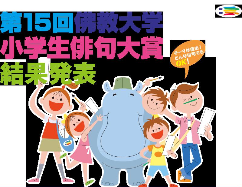 第14回 佛教大学小学生俳句大賞 結果発表 - 佛教大学
